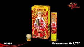 Фестивальные шары PC680 Неваляшка