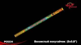 "Римские свечи РС5234 Волнистый попугайчик (0,8"" х 5)"