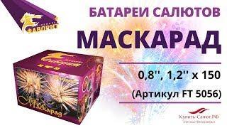 Фейерверк МАСКАРАД (0,8'',1,2''x150) FT 5056