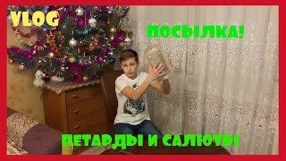 VLOG:Пришла посылка!/Петарды и салюты/Наступающий Новый год!/Пробуй TV