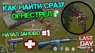 Начал заново #1. Где найти огнестрел в самом начале игры? Самые секретные территории Last day