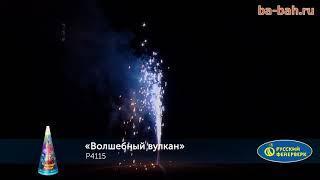Фонтан пиротехнический Р4115 Волшебный вулкан