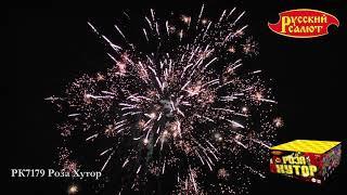 "РК7179 Батарея салютов Роза хутор (0,8""х100)"