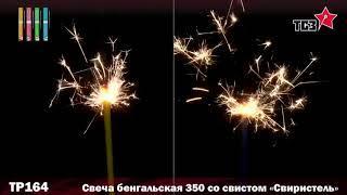 Свеча бенгальская Свиристель (арт. ТР164) — смотреть видео