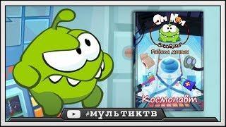 Приключения Ам Няма в Приложении Детский Уголок (kids corner) | Ам Ням - Космонавт | Om Nom Game
