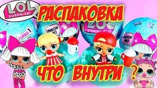 НОВЫЕ ШАРИКИ ЛОЛ РАСПАКОВКА LOL SURRISE ВИДЕО ДЛЯ ДЕТЕЙ С СЮРПРИЗОМ!