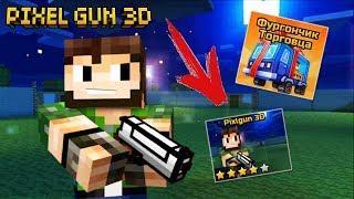 Pixel Gun 3D Update 16.2.2 Новая Мини - Игра