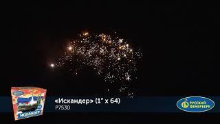 Р7530 Искандер