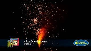 Фонтан пиротехнический Р4206 Арабская ночь