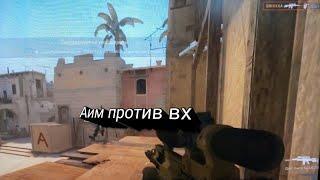 WH VS AIM B CS GO. Что лучше?