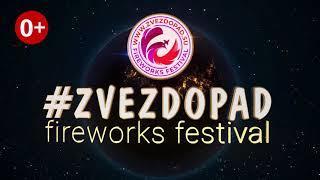 IX международный фестиваль фейерверков #Zvezdopad