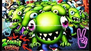 Обзор игры Zombie Tsunami