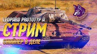 Leopard Prototyp A - СНАЙПЕР В ДЕЛЕ