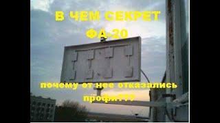 ФА 20 секретная разработка КГБ или старый баян
