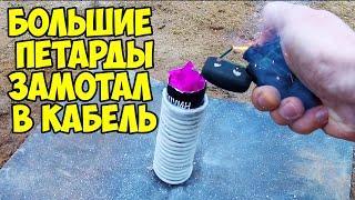 ✅ ТОП-6 БОЛЬШИХ ПЕТАРД
