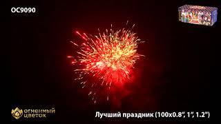Лучший праздник 100 залпов