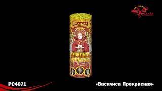 PC4071 Фонтаны Василиса прекрасная производитель Русской Пиротехники