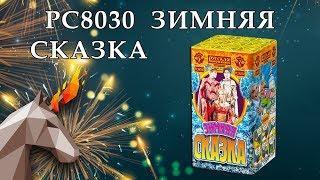 """РС8030 Зимняя сказка (1,2"""" х 9) пиротехника оптом """"ОГОНЁК"""""""