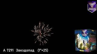 А 7291 Звездопад