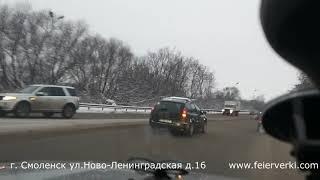 Адрес Фейерверки Дядя Гриша г. Смоленск ул.Ново-Ленинградская д.16