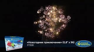 Новогоднее приключение P7328 салют от Русский фейерверк NEW