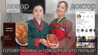 Повар и Доктор готовят Корейское Кимчи и говорят о его пользе Прямой Эфир