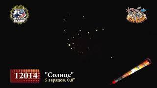 """Римские свечи 12014 Солнце (0,8"""" х 5)"""
