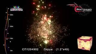 Ля руж СП12049022