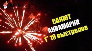 """Салют """"Аквамарин"""" арт. FP-B 202 калибр 0,8'' 19 выстрелов"""