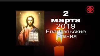 2 марта  Душеполезное  Евангельские чтения дня  Присоединяйтесь!