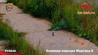 Петарды РС128 / РС0828 Команда корсара Моргана 8 / Корсар-8 (упаковка)