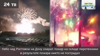 Небо над Ростовом на Дону озарил пожар на складе пиротехники