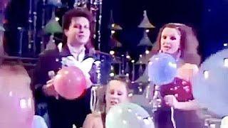 НОВОГОДНИЕ ИГРУШКИ 1988 г. Аркадий Хоралов и Аурика Ротару.
