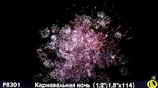 Большая батарея салютов Карнавальная ночь 1,2;1,8х114