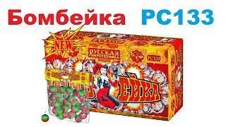 Бомбейка  РС133 петарда, волчок Русская Пиротехника