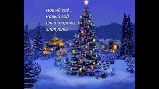 Со старым Новым годом !!! Новый год ,новый год елка шарики хлопушки