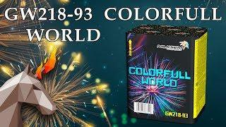 "GW218-93 COLORFULL WORLD (0,8"" х 12) пиротехника оптом ""ОГОНЁК"""