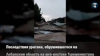Туркменистан после грозы,