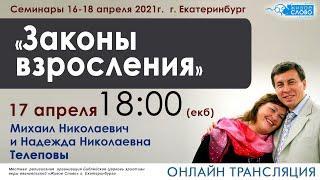 17 апреля 2021/ Семинары  Телеповых, «Законы взросления»./ Екб.