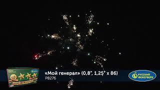 Р8276 Мой генерал (0,8'