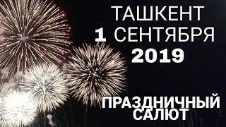 ТАШКЕНТ 1 СЕНТЯБРЯ 2019  ДЕНЬ НЕЗАВИСИМОСТИ САЛЮТ