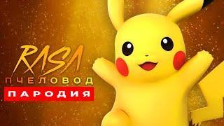 Песня Клип про ПИКАЧУ Rasa ПЧЕЛОВОД ПАРОДИЯ