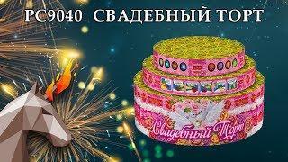 "PC9040 Свадебный торт (0,8""; 1,0""; 1,2"" х 66) пиротехника оптом ""ОГОНЕК"""