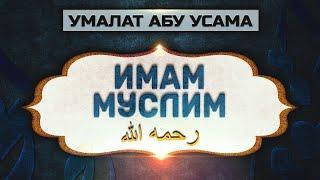 ЖИЗНЕОПИСАНИЕ ИМАМА МУСЛИМА - Умалат Абу Усама
