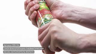 399-104 СНОУ БУМ Хлопушка пневматическая, 50 см, наполнитель бумага 5000 рублей и конфетти