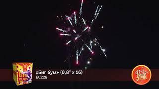 ЕС228 Биг бум Батарея салютов 16 залпов высотой до 20 м, калибром 0.8 дюйма