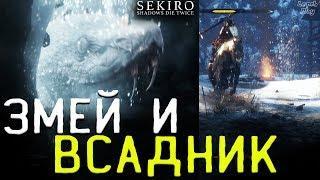 Sekiro Shadows Die Twice прохождение #5. Змей (как пройти), Всадник Гебу Онива (как убить), петарды