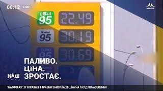 """РФ почала переговори з """"Нафтогазом"""" про транзит газу через Україну – НАШІ новини від 08.00 03.05.19"""
