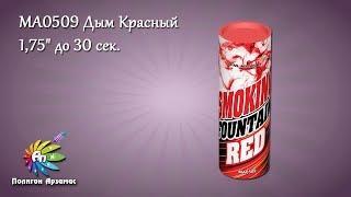 MA0509 Red Цветной Дым красный