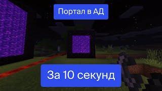 Как сделать портал в ад в майнкрафте. Делаем портал за 10 секунд в Minecraft.